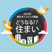 インフォグラフィックス:2020年東京オリンピック開催 どうなる!?住まい
