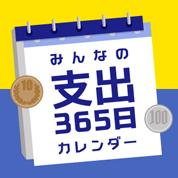 インフォグラフィックス:みんなの365日支出カレンダー