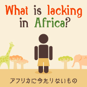 インフォグラフィックス:アフリカにいま足りないもの