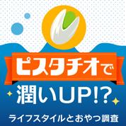 インフォグラフィックス:ピスタチオで潤いUP!?ライフスタイルとおやつ調査