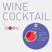 インフォグラフィックス:ワインベースのカクテルレシピを集めたインフォグラフィック