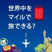 インフォグラフィックス:世界中をマイルで旅できる?