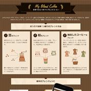 インフォグラフィックス:MY BLEND COFFEE 世界でひとつのマイブレンドコーヒーを作ろう