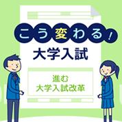 インフォグラフィックス:こう変わる!大学入試 ~進む大学入試改革~