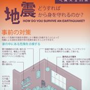 インフォグラフィックス:どうすれば地震から身を守れるのか?