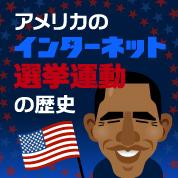インフォグラフィックス:米国のネット選挙運動の歴史をまとめたインフォグラフィック