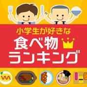 インフォグラフィックス:小学生が好きな食べ物ランキング