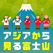 インフォグラフィックス:アジアから見る富士山
