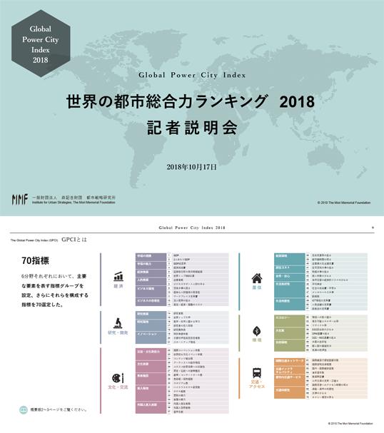 インフォグラフィックス:世界の都市総合力ランキング 2018 記者説明会資料