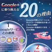 インフォグラフィックス:Google+に乗り換える20の理由