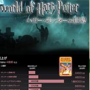 インフォグラフィックス:ハリーポッターの世界