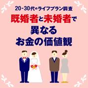 インフォグラフィックス:20-30代のライフプラン調査 既婚者と未婚者で異なる お金の価値観
