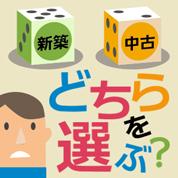 インフォグラフィックス:新築or中古 どちらを選ぶ?