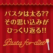 インフォグラフィックス:パスタは太る??その思い込みがひっくり返る!!