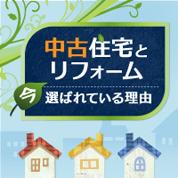 インフォグラフィックス:中古住宅とリフォームが今選ばれている理由