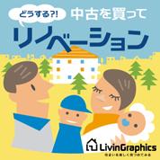 インフォグラフィックス:どうする!?中古を買ってリノベーション