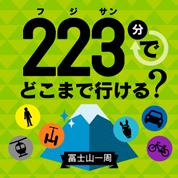 インフォグラフィックス:富士山一周、どこまでいける?