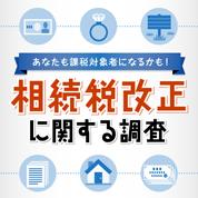 インフォグラフィックス:相続税改正に関する調査