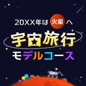 インフォグラフィックス:宇宙旅行モデルコース