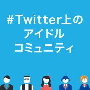 インフォグラフィックス:Twitter上のアイドルコミュニティ