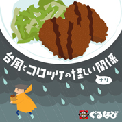 インフォグラフィックス:台風とコロッケの怪しい関係