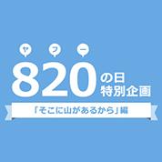 インフォグラフィックス:820(ヤフー)の日特別企画「そこに山があるから」編