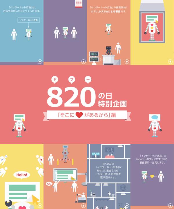 インフォグラフィックス:820(ヤフー)の日特別企画「そこに愛があるから」編
